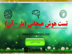 https://baliniamani.com/slideshow/images/BarOn1.JPG